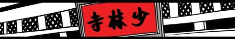 火焰熊猫合唱团track.桃夫的绝招 - leeleezoo -