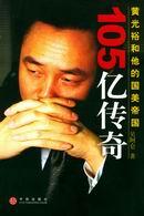 黄光裕的中国梦 - yuleiblog - 俞雷的博客