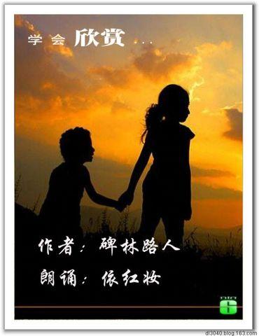《 学 会 欣 赏 》  作者:碑林路人 - dl3040 - 大连天健3040论坛博客