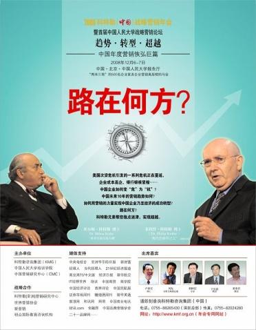2008科特勒(中国)战略营销年会 - 科特勒咨询集团 - 科特勒网易官方博客