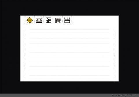 华弘广告Logo - Enris.L - ruler-compass:design