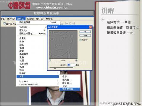 [修改涂抹]模糊照片变清晰--中国红图教程 - 千山枫叶 - 千山枫叶【钢花】的个人主页