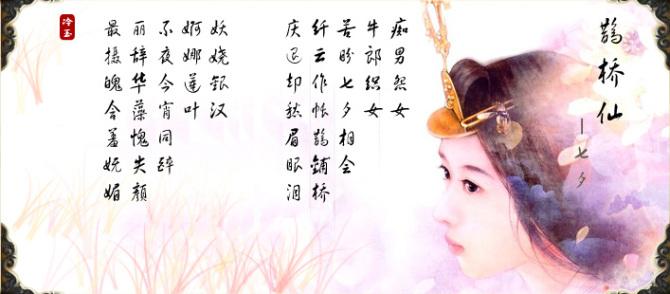 [七夕] - 为谁向天乞怜哀 - 一梦千寻 的博客