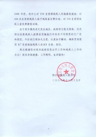 信息公开之《广东省残疾人扶助办法》 - 江一凡 - 一切从零开始