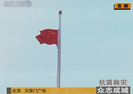 天安门广场下半旗哀悼地震遇难者(组图) - 醉醒之间 - 醉醒之间