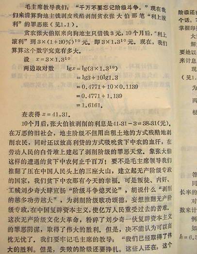 牛!我国40年前极强悍的数学课本(组图) - 感恩的缪 - 感恩的缪的博客