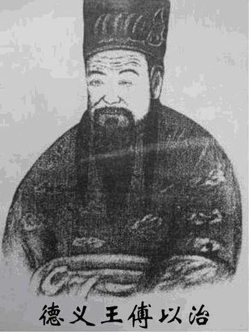 傅友德之父 徳义王傅以治 - 怀谷 - 浦东老傅的笔记本