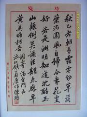 """""""瑞凤何如仙鹤寿"""":为陈鹤百年诞辰记 - 网上黎晗 - 黎晗围庄"""