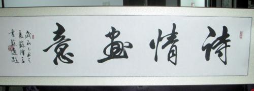 """新装裱的13米书画长卷""""诗情画意"""" - 苏泽立 - 苏泽立的博客"""
