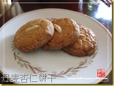 丹麦杏仁饼干
