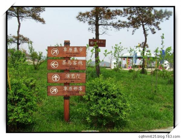 木兰草原 【原】 - 【芳仙姑】 - 健康是最佳礼物  知足是最大财富