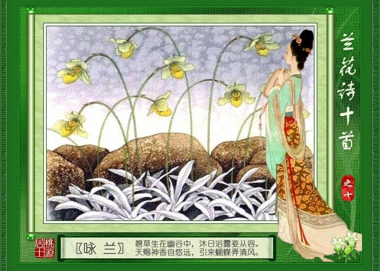 兰花诗十首〖桃源音画〗 - 桃源居士 - 桃源居