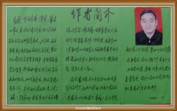 黄巍∠书法作品展 ∠ 芳仙姑 - cqfmm625 - 习作之乐 三分园地