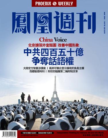 2009年第7期 总第320期 目录 - 凤凰周刊 - 凤凰周刊