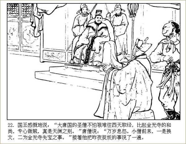 河北美版西游记连环画之二十四 【伏龙寺】 - 丁午 - 漫话西游