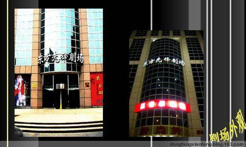 剧场简介 - dongfangxianfeng - dongfangxianfeng的博客