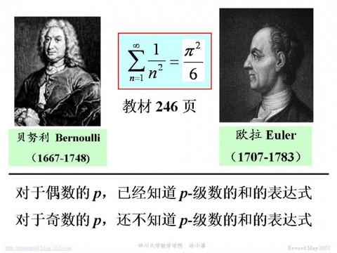 高等数学专题讲解:p级数的和? - calculus - 高等数学
