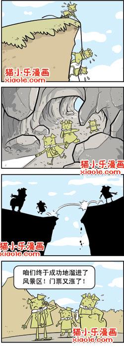 (漫画)猫3狗4——全家逃票记 (转) - 沫儿 - 零点式、旋转  .废墟