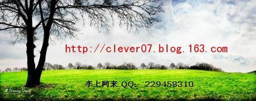 生活 - clever07 - 李上网来