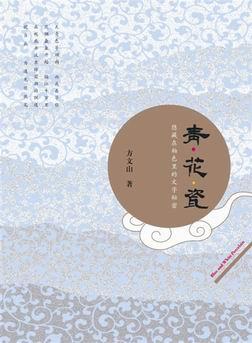 《青花瓷》:你注水,俺认了 - 刘放 - 刘放的惊鸿一瞥