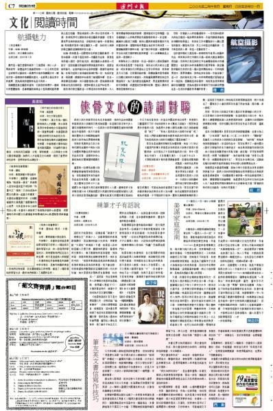资料留存:澳门日报推介《晚清有个曾国藩》 - 赵焰 - 赵焰的博客