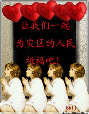 情系灾区(原创) - 三块红 - 友谊万岁