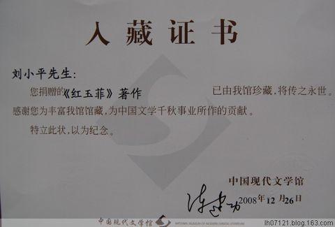 《红玉菲》由中国现代文学馆收藏 - 羊角岩 - 羊角岩的博客
