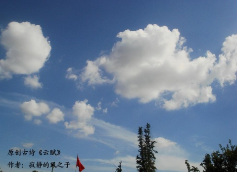 《云赋三章》 - 寂静的风之子 - 文欣斋