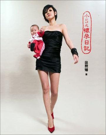 专家分析 小S产后10招瘦腿功 - 秀体瘦身 - 秀体瘦身的博客