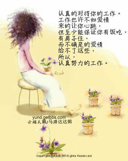 女人应该这样面对爱情(组图)_ - yihua133 - yihua133的博客