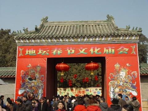民风民俗老北京 逛庙会图片