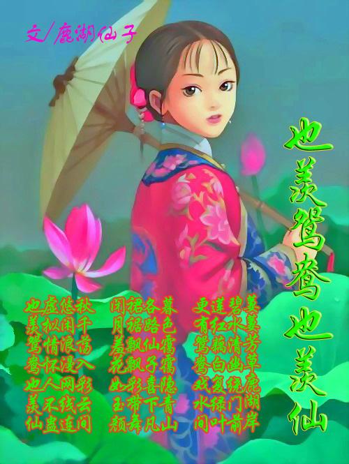 鹿湖花园图文集锦 - 鹿湖仙子 - 鹿湖仙苑