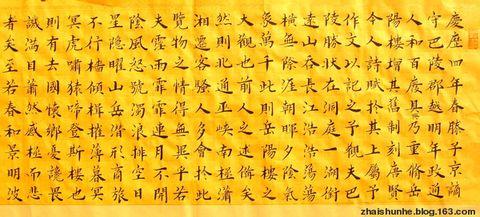 原创 翟顺和的字范仲淹 岳阳楼记 - 翟顺和 - 悠然见南山
