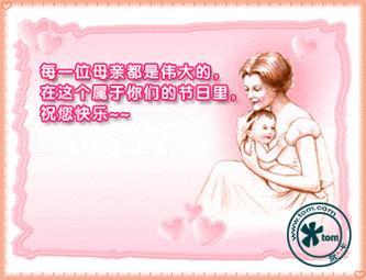 母亲节快乐!(转网友晚秋的博文)