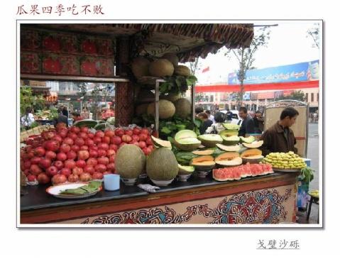 新疆十八怪 - 海阔山遥 - .