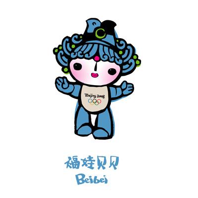 图文-2008奥运吉祥物正式揭晓福娃贝贝招手