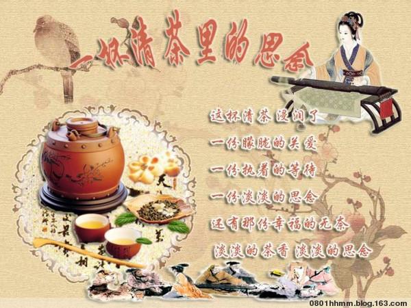 茶之韵 - 毛毛 - 毛毛的博客