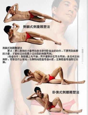 男人塑身操 - 魅力男人 - liujun20082100的博客