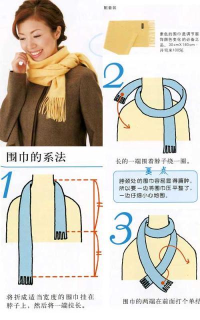 真好,围巾的围法 - 停留 - 停留编织博客