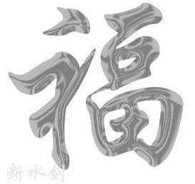 用PS制作金属水盈文字 - 沧海飞鹰 - .