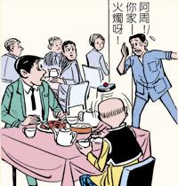 【转载】老夫子漫画彩色版(1) 原著:王泽 - Jessie - Jessie