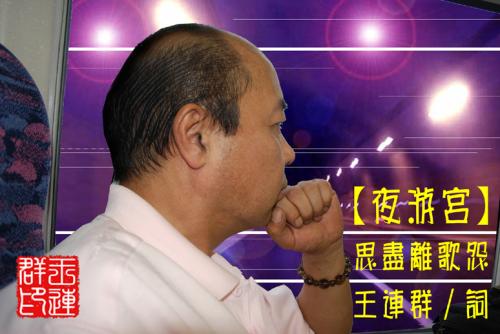 王连群/词【夜游宫】思尽离歌怨 - 今生有你 - wlq19580 的博客