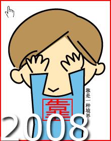 """""""靠!""""2008年最牛的短信 - 王鹏越 - 阿魔的超媒体观察"""
