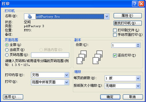 PDF与WORD的相互转换 - ok -         OK之家