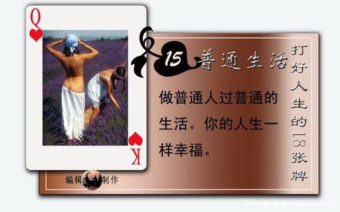 打好人生的18张牌 - 紫羅蘭  - .
