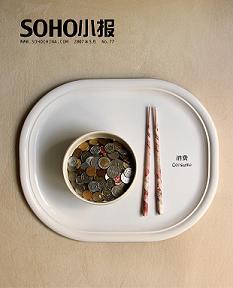 2007年第五期《消费》——非畅销  毛彦文与吴… - soho小报 - SOHO小报的博客