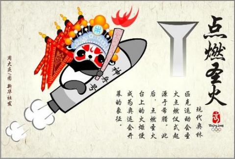 08年,中国备受关注的一年(原创) - 心路旅程 - 心路旅程的博客