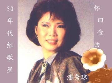 """""""时代曲""""香港时期人气代表——潘秀琼 - 没派传人 - Dream in ShangHai"""