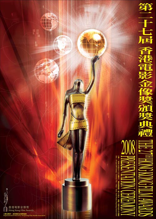 薪火传承争金像——第27届香港电影金像奖 - mupishen80 - mupishen80 的博客