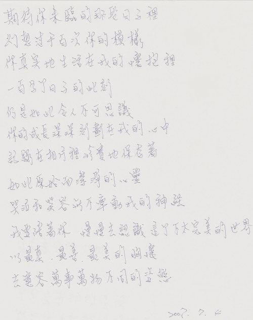 四個月的愛 - 孟庭苇 - 歌手孟庭苇的博客
